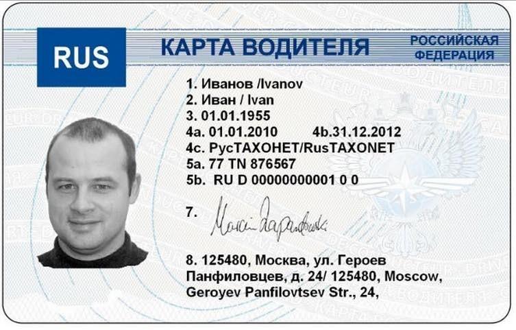 Карта водителя для цифрового тахографа с СКЗИ
