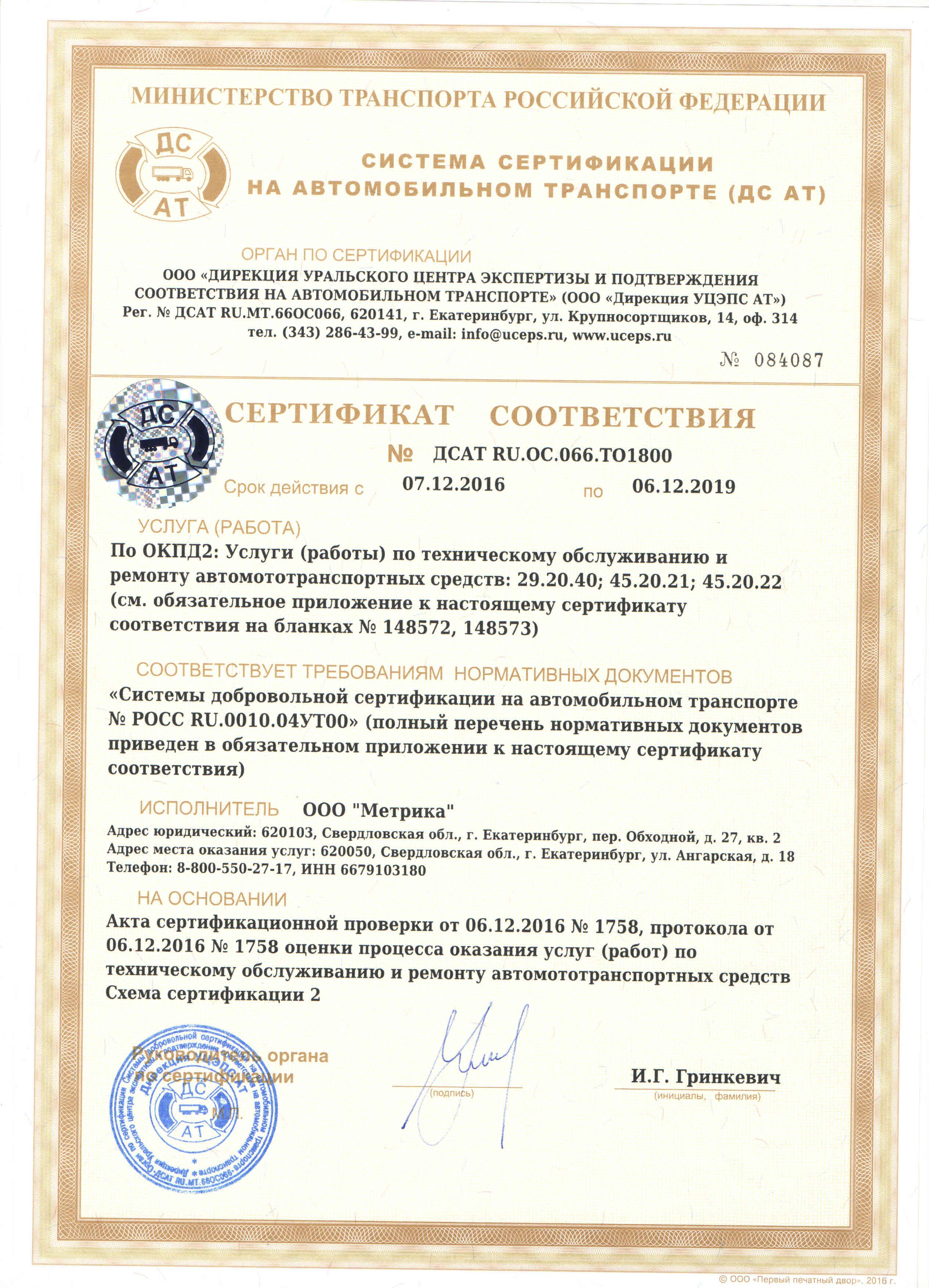 sertifikat-ds-at