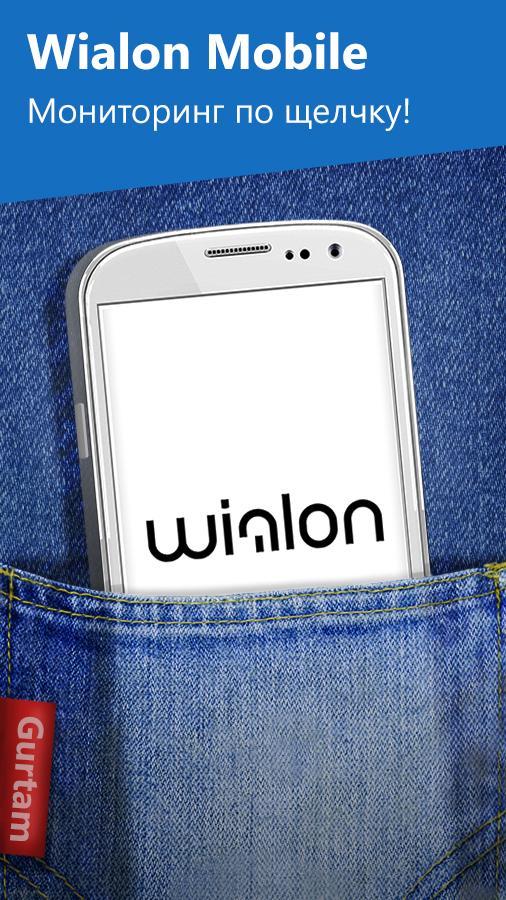 Wialon Mobile