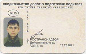 Свидетельство ДОПОГ о подготовке водителя